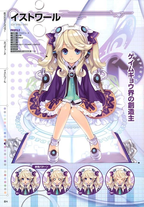Hyperdimension_Neptunia_Anime_09
