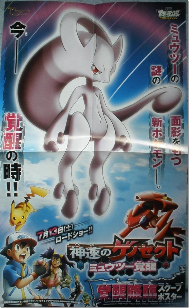 Pokemon_Mewtwo_ (2)