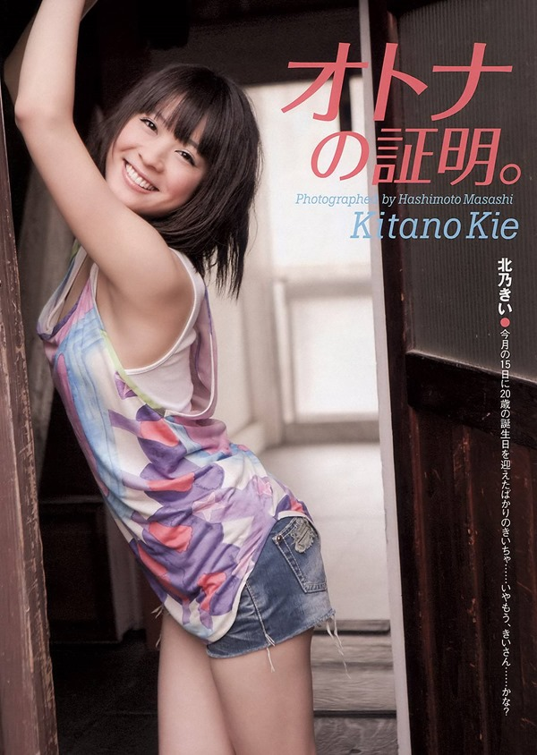Kitano_Kie_Weekly_playboy_magazine_ (2)
