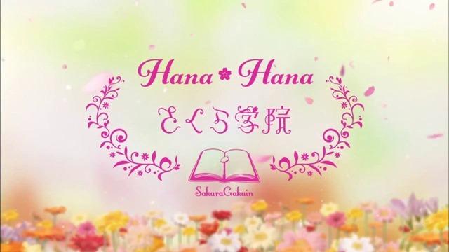 sakura_gakuin_hana_hana_14